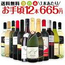 【送料無料】第64弾!1本あたり665円(税別)!スパークリングワイン、赤ワイン、白ワイン!得旨ウルトラバリューワインセット 12本!