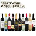 【送料無料】1本当たり600円(税別)!デイリーワインの決定版!泡赤白ワイン10本セット!