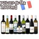 【送料無料】端数在庫一掃★フランスワイン9本セット!