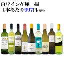 【送料無料】端数在庫一掃★白ワイン9本セット!