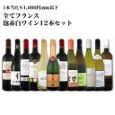 【送料無料】1本当たり1,000円(税別)以下!全てフランスワイン!泡赤白ワイン12本セット!