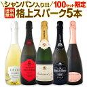 【送料無料】100セット限り!在庫一掃!シャンパン入り!自信を持ってお届けする格上スパークワイン5本セット!