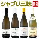 【送料無料】高級辛口ワインの代名詞「シャブリ」三昧!しかも極上一級入り!大当たり2015年&2016年ヴィンテージだけ4本セット!
