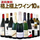 【送料無料】特級シャンパンも!シャサーニュも!バローロも!格上極上ワインばかり10本セット!