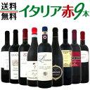 【送料無料】≪バラエティ豊かな個性を満喫!!≫特大感謝の激旨イタリア赤ワイン9本セット!!