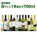 【送料無料】1本あたり700円(税別)!採算度外視の大感謝!厳選白ワイン12本セット