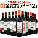 【送料無料】金賞ボルドースペシャル!!当店厳選金賞ボルドー赤ワインセット 12本!