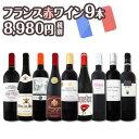 【送料無料】120セット限り★端数在庫一掃★フランス赤ワイン9本セット!