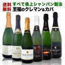 【送料無料】ぜんぶ瓶内2次発酵のシャンパン製法!クレマン&カバ極旨至福スパークリング6本!