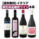 【送料無料】イタリア個性派品種赤ワイン4本セット!