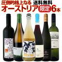 【送料無料】格上ワインが1本当たり2,000円(税別)!圧倒的格上なるオーストリア限定6本セット!