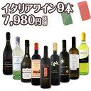 【送料無料】50セット限り★端数在庫一掃★イタリアワイン9本セット!