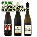 【送料無料】グラン・クリュ&銘醸畑の豪華版!ドイツ&アルザス高貴品種リースリング飲み比べ3本セット!