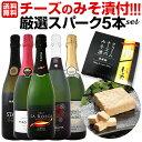 【送料無料】話題騒然「王様のブランチ」紹介のチーズのみそ漬付!当店厳選のスパークリングワイン5本セット!