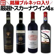 【送料無料】銘醸ブルネッロ入り!厳選トスカーナ赤ワイン4本セット