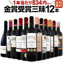 【送料無料】金賞受賞ワイン三昧12本セット!世界中の金賞赤ワインをセレクト!