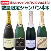 【送料無料】全てシャンパン!しかもグランクリュ2本入!数量限定シャンパン4本セット!