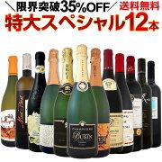 【送料無料】特級シャンパン&ブルゴーニュ入り!35%OFF!1本当たり1,250円(税別)の特大スペシャル!12本15,000円(税別)!