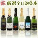 【送料無料】第54弾!泡祭り!当店厳選辛口スパークリングワイン6本スペシャルセット!