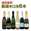 【送料無料】第55弾!泡祭り!当店厳選辛口スパークリングワインセット 6本!