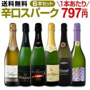 【送料無料】第61弾!泡祭り!当店厳選辛口スパークリングワインセット 6本!