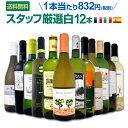 白ワイン セット 【送料無料】第87弾!超特大感謝!≪スタッフ厳選≫の激得白ワインセット 12本!