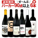 赤ワインフルボディセット【送料無料】第78弾!すべてパーカー【90点以上】赤ワインセット6本!