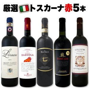 【送料無料】厳選トスカーナワイン5本セット