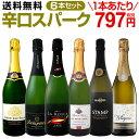 【送料無料】第63弾!泡祭り!当店厳選辛口スパークリングワインセット 6本!