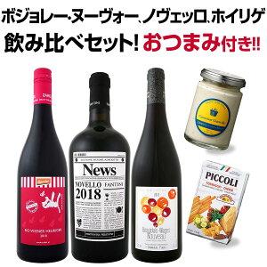 ボジョレー 【新酒先行予約11月21日以降お届け】【送