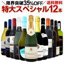 【送料無料】本格シャンパン&ブルゴーニュ入り!特大スペシャル12本セット! ワイン ワインセット セット 赤ワインセット 赤ワイン 赤 白ワインセット 白ワイン 白 スパークリングワイン スパークリングワインセット飲み比べ ギフト プレゼント 辛口 750ml