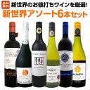 【送料無料】超お買い得!新世界のお値打ちワインを厳選!アソート6本セット ワイン ワインセット セット 赤ワインセット 赤ワイン 赤 白ワインセット 白ワイン 白 飲み比べ 送料無料 ギフト プレゼント 750ml