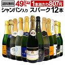 【送料無料】第14弾!シャンパン入り!辛口スパークリングワイン12本セット!