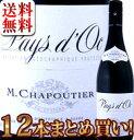 【送料無料】【まとめ買い】シャプティエ・ペイ・ドック・ルージュ 12本フランス 赤ワイン 750ml ミディアムボディ 辛口 パーカー Chapoutier