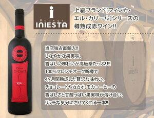 赤ワイン イニエスタ 【送料無料】≪日本でプレーする