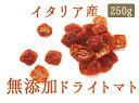 ドライトマト (ミニトマト) オイルコーティング無し 乾燥トマト<イタリア産>【250g】【常温品】【常温/冷蔵混載可】
