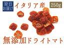 【あす楽】ドライトマト (ミニトマト) オイルコーティング無し 乾燥トマト<イタリア産>【250g】【常温品】【常温/冷蔵混載可】