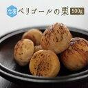 マロン 剥き栗 (非加熱)<フランス ペリゴール産>