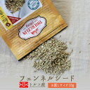 《レターパック》無添加 フェンネルシード ホール ウイキョウ fennel seeds <トルコ産>