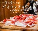 生ハム ジャンボンド バイヨンヌ スライスprosciutto<フランス産>【80g】【冷蔵