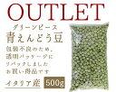 【OUTLET 訳あり sale】乾燥 えんどう豆(ドライ ピゼリ)【500g】【常温品】【アウトレット セール】