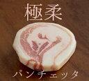 パンチェッタ(生ベーコン)ロールタイプpancetta<イタリア産>(お試しサイズ)【約