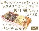 パンチェッタ(生ベーコン)pancetta<イタリア産>【約500g】【\420/100g当たり再計