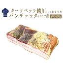 ◆パンチェッタ(生ベーコン)pancetta<イタリア産>(お試しサイズ)【約200-300g】