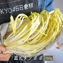 ◆タンポポの葉 ピサンリ フランス野菜 サラダ野菜 遮光タンポポ <フランス リール産>