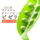 ◆フレッシュ グリーンピース ピゼリ (さや付き) <イタリア産> 【お試しサイズ 250g】【冷蔵品】