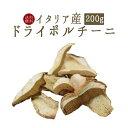 【送料無料】乾燥ポルチーニドライポルチーニ<イタリア産> porcini【200g】【常温品】【常温/冷蔵混載可】