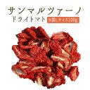 ◆無添加ドライ トマト サンマルツァーノ 乾燥トマト <イタリア産>(お試しサイズ)
