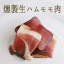 スペック(スモーク生ハム)もも肉 ハーフ<オーストリア産>