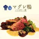 【フレッシュ 冷蔵】 マグレ カナール 鴨胸肉(鴨ロース)canard <ハンガリー>